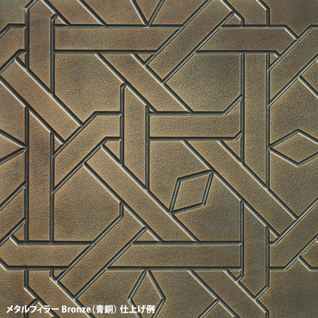 メタルフィラー Bronze(青銅)200g - 画像2