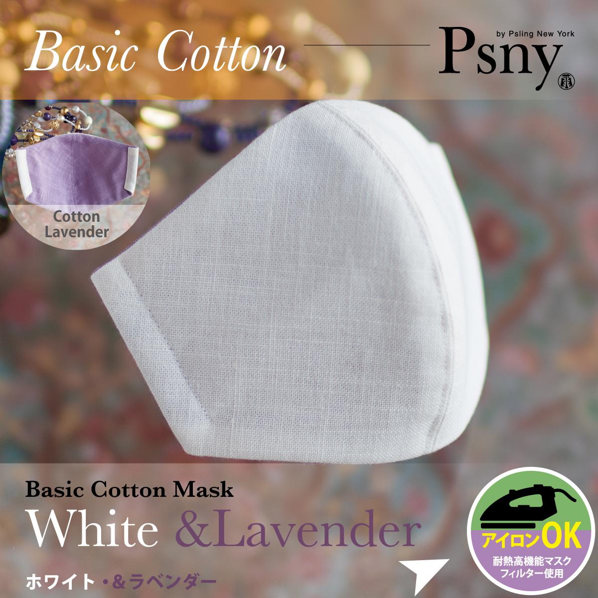 PSNY ベーシック コットン・オフホワイト&ラベンダー 花粉 黄砂 洗える不織布フィルター入り 立体 大人用 CW6 マスク 送料無料 CW6