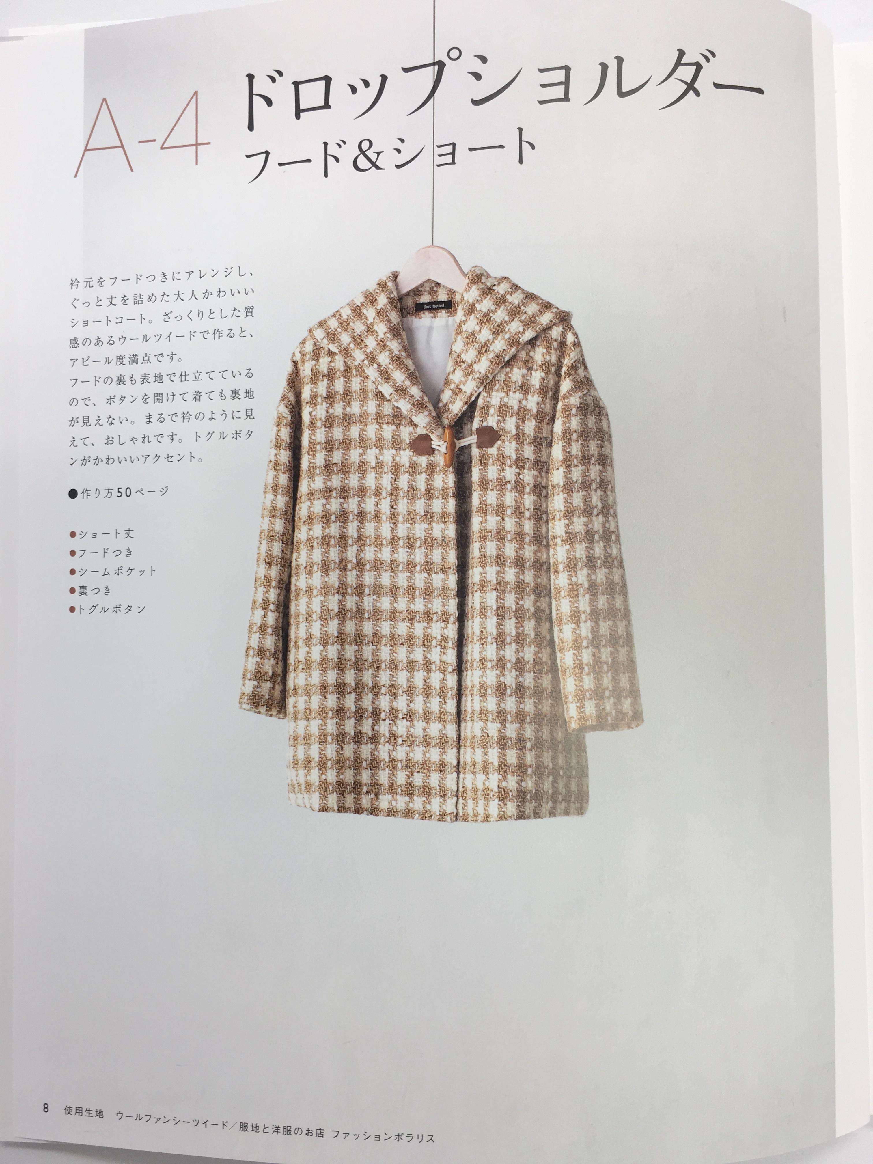 コートを縫おう。 A-4の型紙