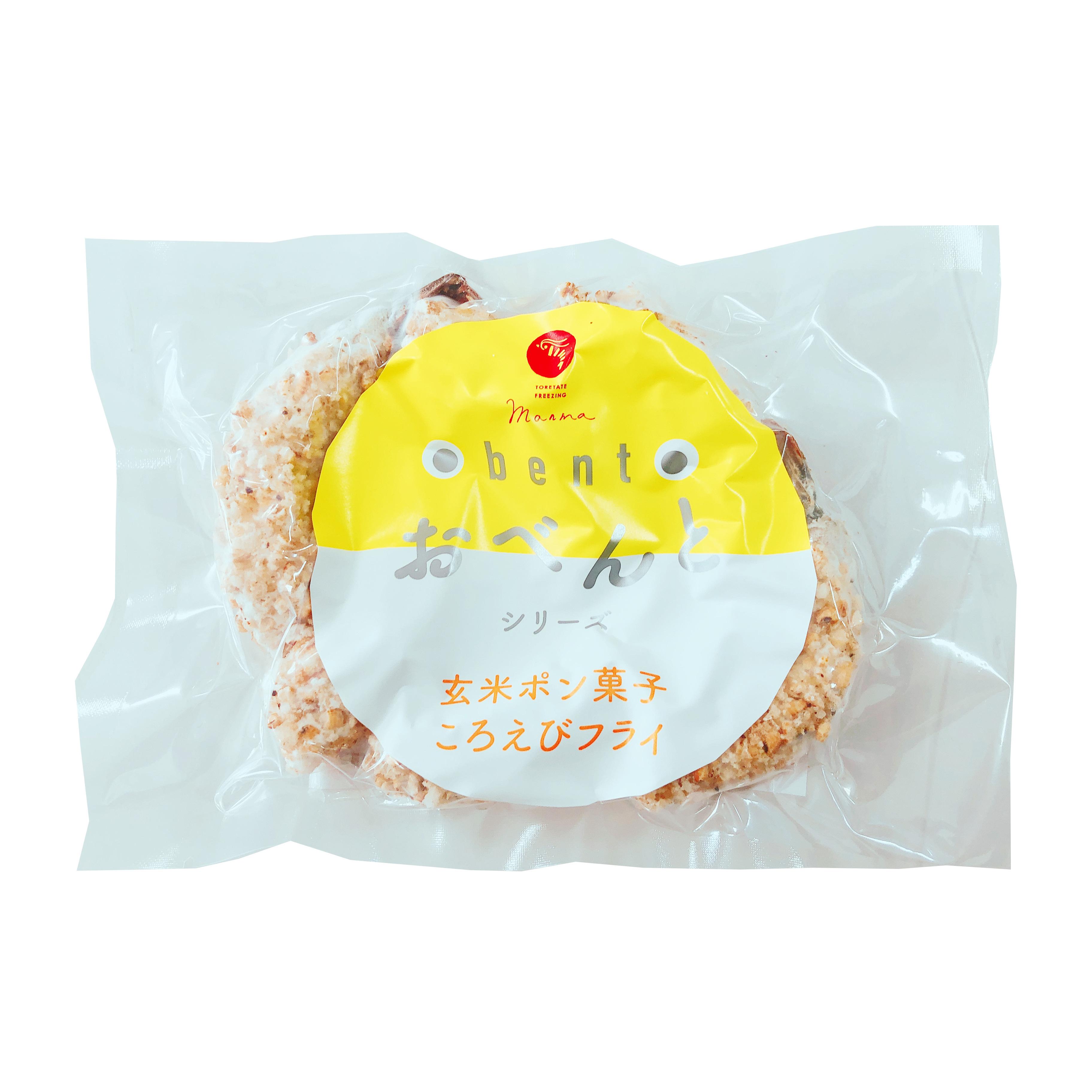 玄米ポン菓子ころえびフライ 90g【おべんとシリーズ】
