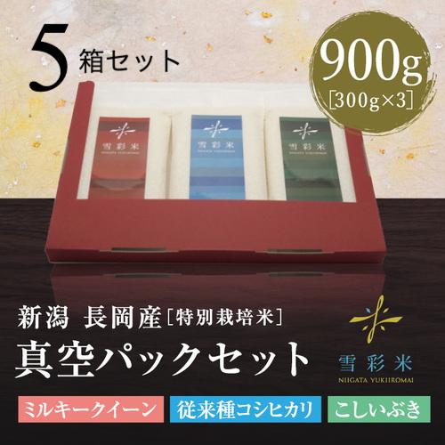 【雪彩米】長岡産 特別栽培米 令和2年産 3種真空パック 5箱セット