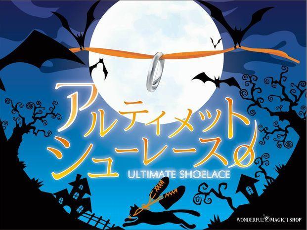 アルティメット シューレイス Ultimate Shoelace タロープ11