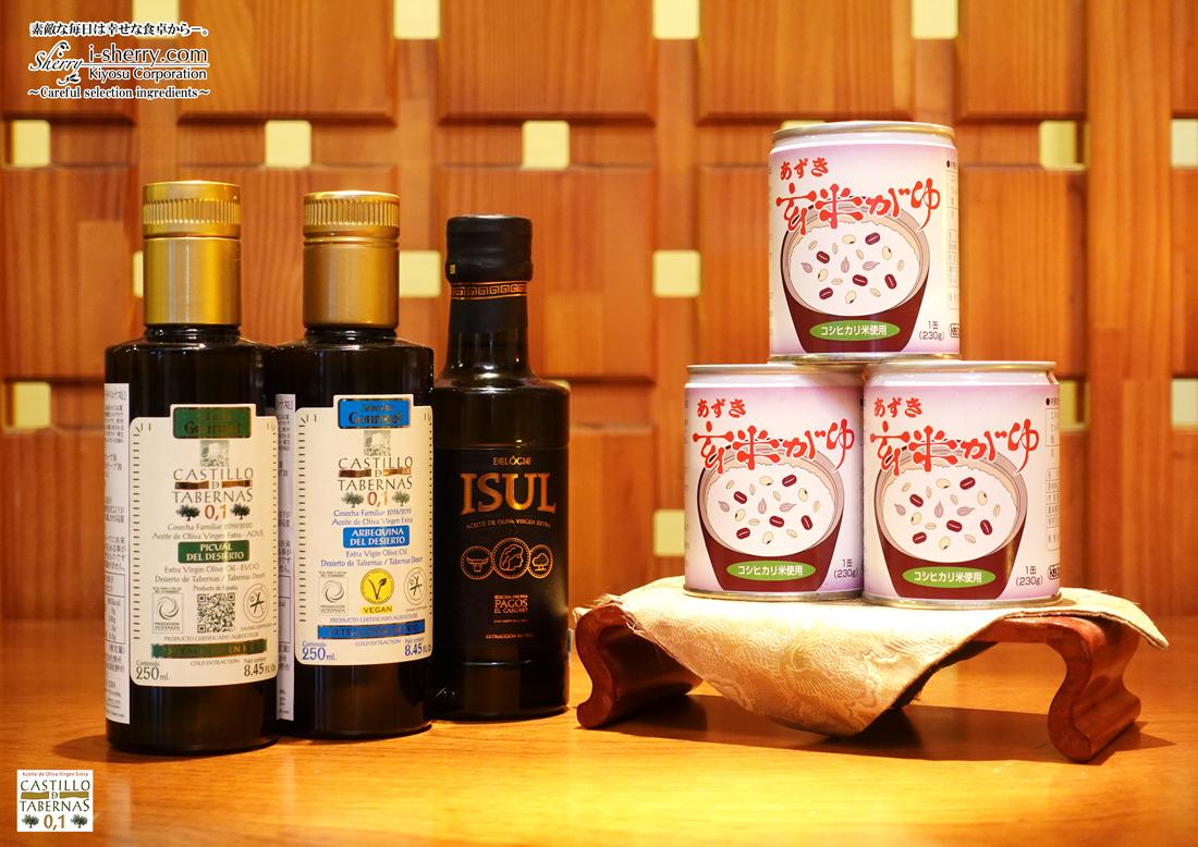 【送料無料・お得セット】個性派オリーブオイル3本セット&あずき玄米がゆ3缶セット