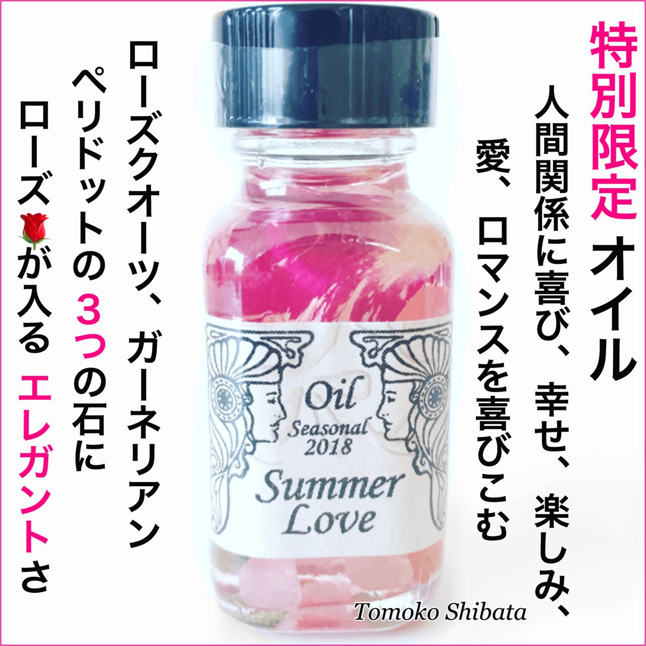 サマーラブ Summer Love 3種類の石が入る【特別限定オイル】