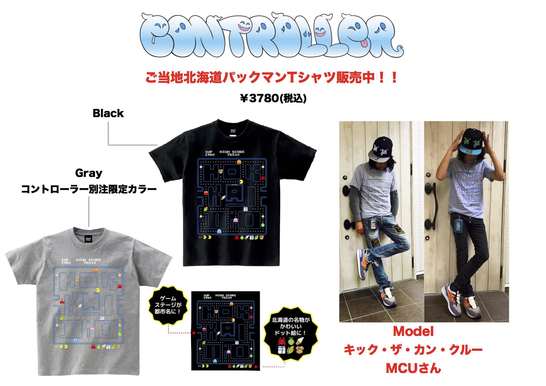 ご当地パックマン 「 Hokkaido 」 Tシャツ グレー  (CONTROLLER 限定商品)