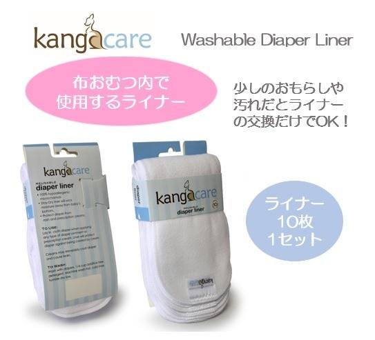 〖ライナー〗Washable Diaper Liner カンガケア ウォッシャブル ダイパ-ライナー