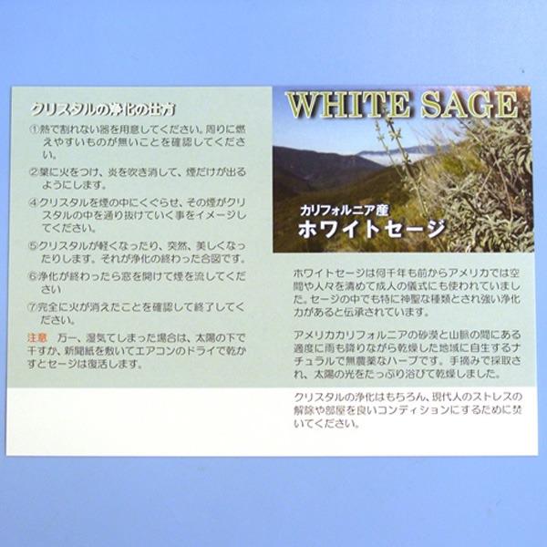 ホワイトセージ【小】15g