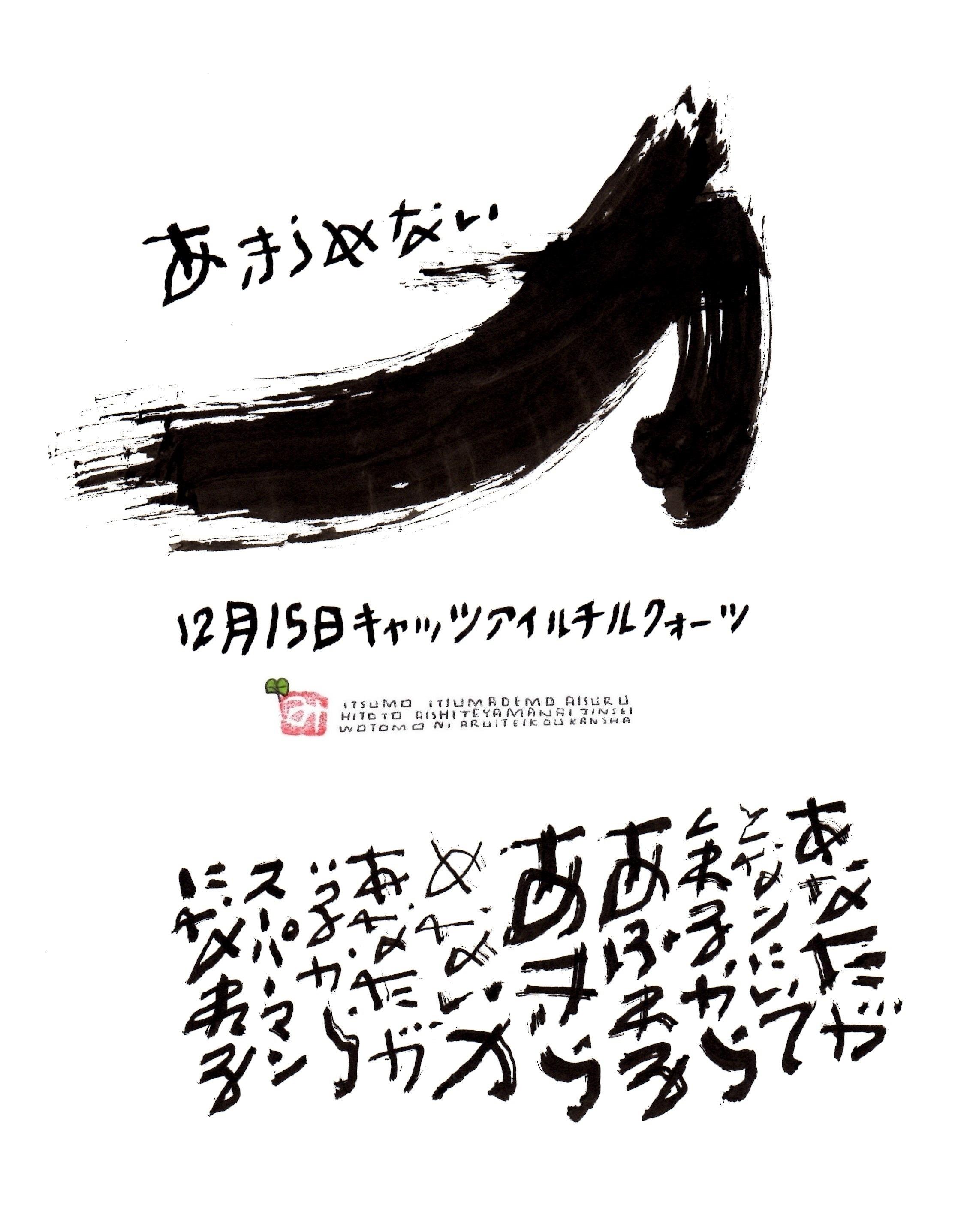 12月15日 結婚記念日ポストカード【あかるい力】