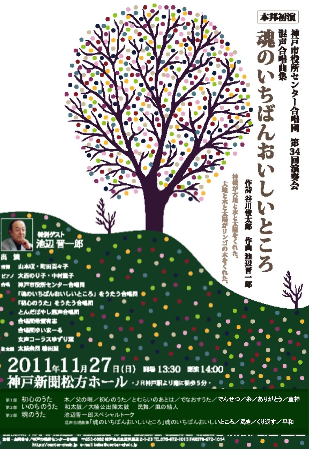 魂のいちばんおいしいところ(DVD)
