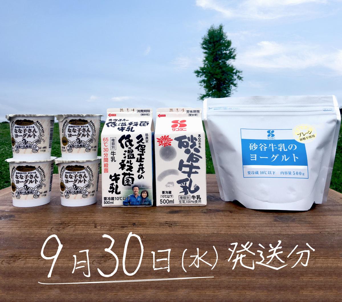 少量セットA 牛乳&ヨーグルト 9月30日(水)発送分