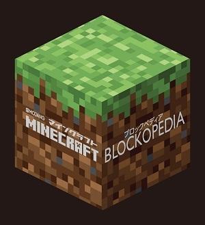 Minecraft Blockopedia(マインクラフト ブロックペディア)
