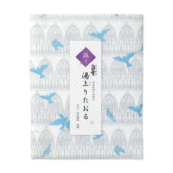 白雪友禅湯上りたおる / 青い鳥 / ぎんいろ 【乾きが早く臭いがつきにくい】