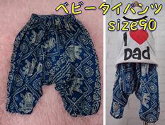 ベビー/キッズ タイパンツ(90サイズ)