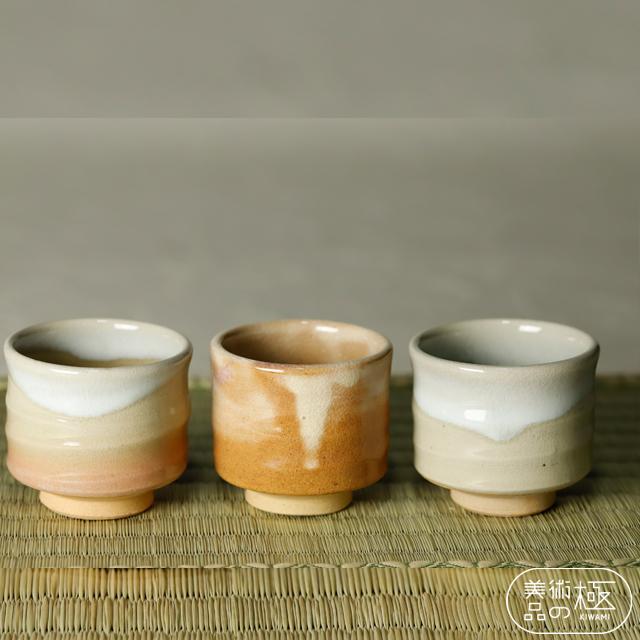 煎茶碗(ミニ湯のみ) 3客セット