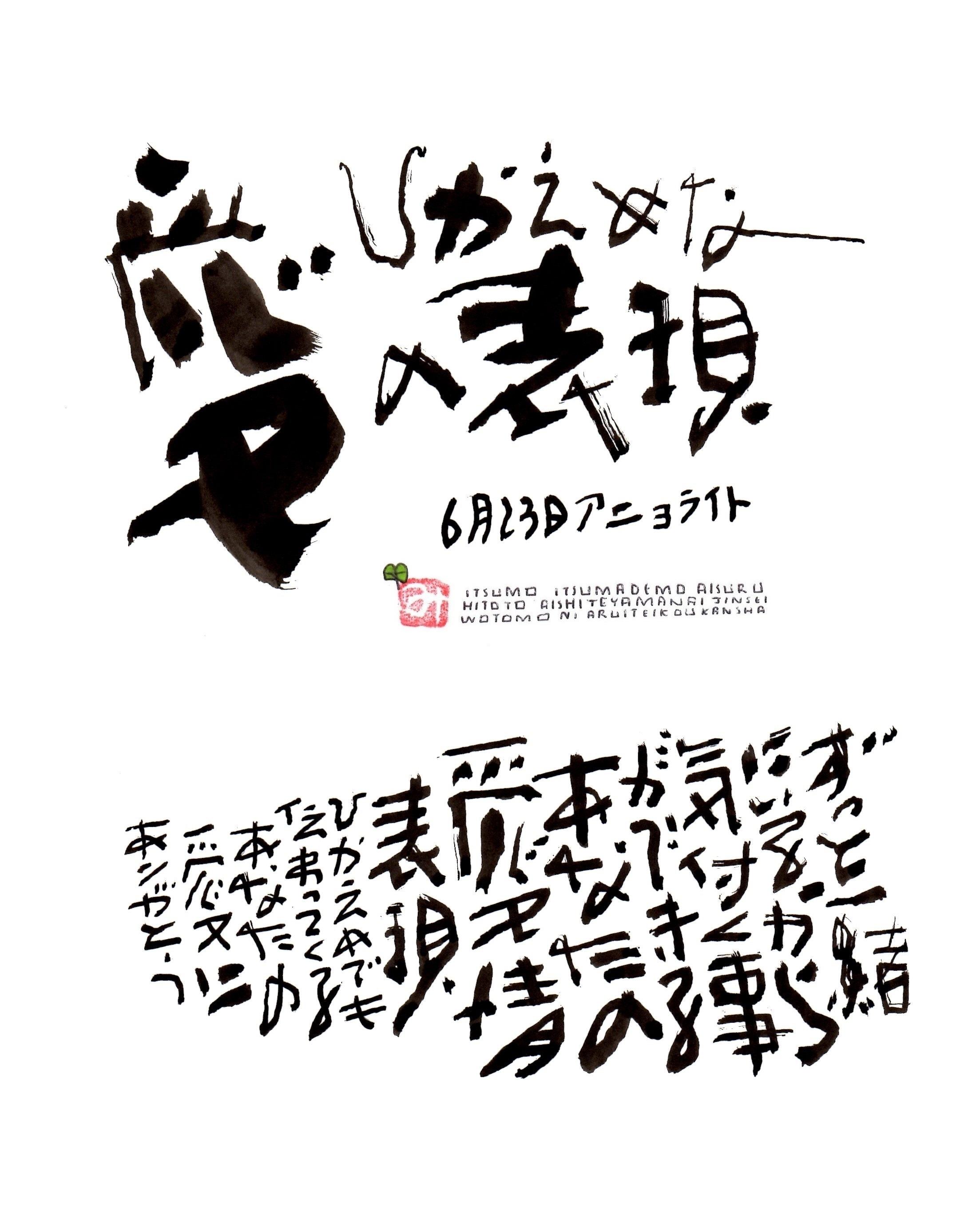 6月23日 結婚記念日ポストカード【ひかえめな愛の表現】