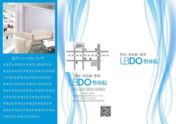 【FL011BL】簡単三つ折りリーフレット表(爽やかBL)500枚