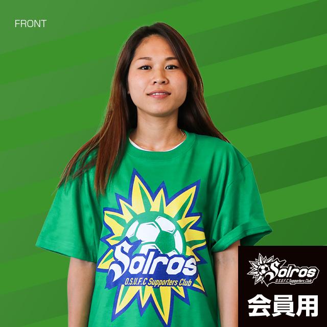 会員専用 ひまわり Tシャツ(綿100% 5.0oz)