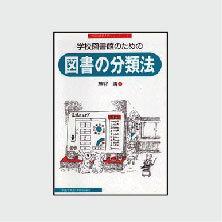 8 学校図書館のための図書の分類法