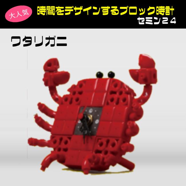 ブロック時計セミン24 ワタリガニ 置き時計 インテリア おしゃれ デザイン プレゼント