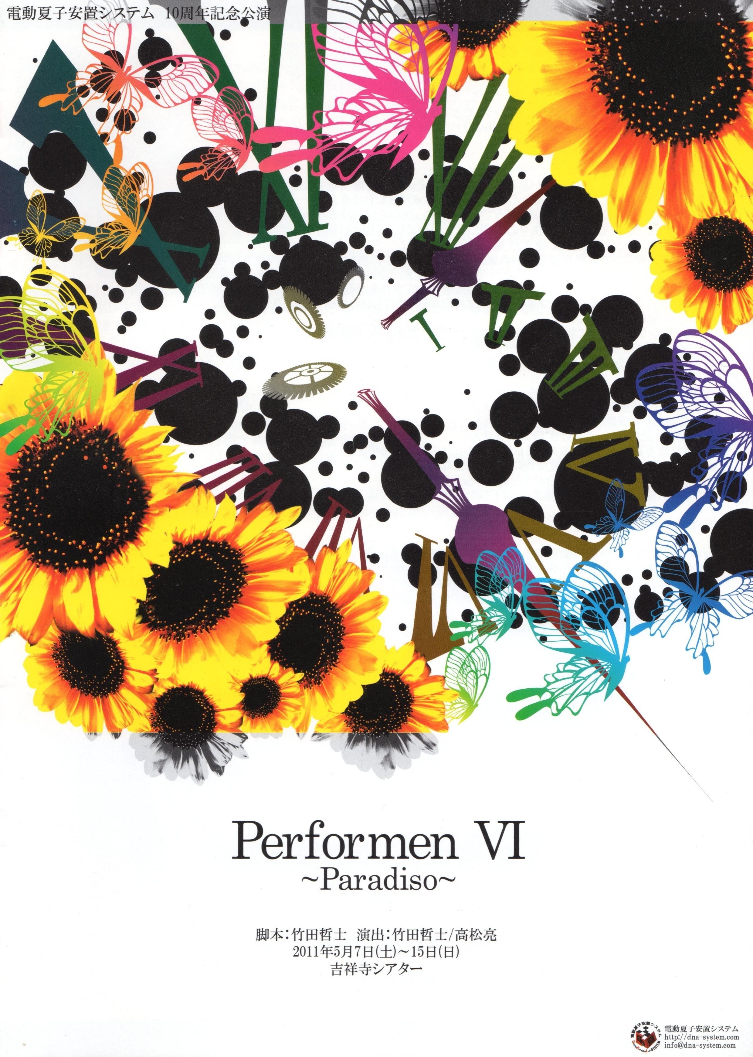 DVD 第25回公演『PerformenVI~Paradiso~』(アルテ編/ステラ編 セット)