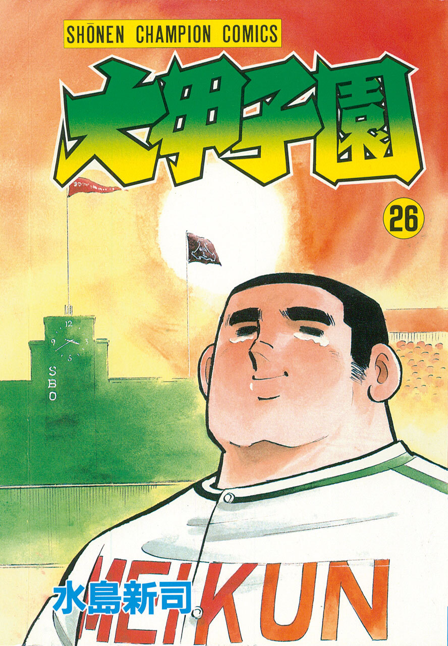 少年チャンピオン・コミックス「大甲子園」全26巻