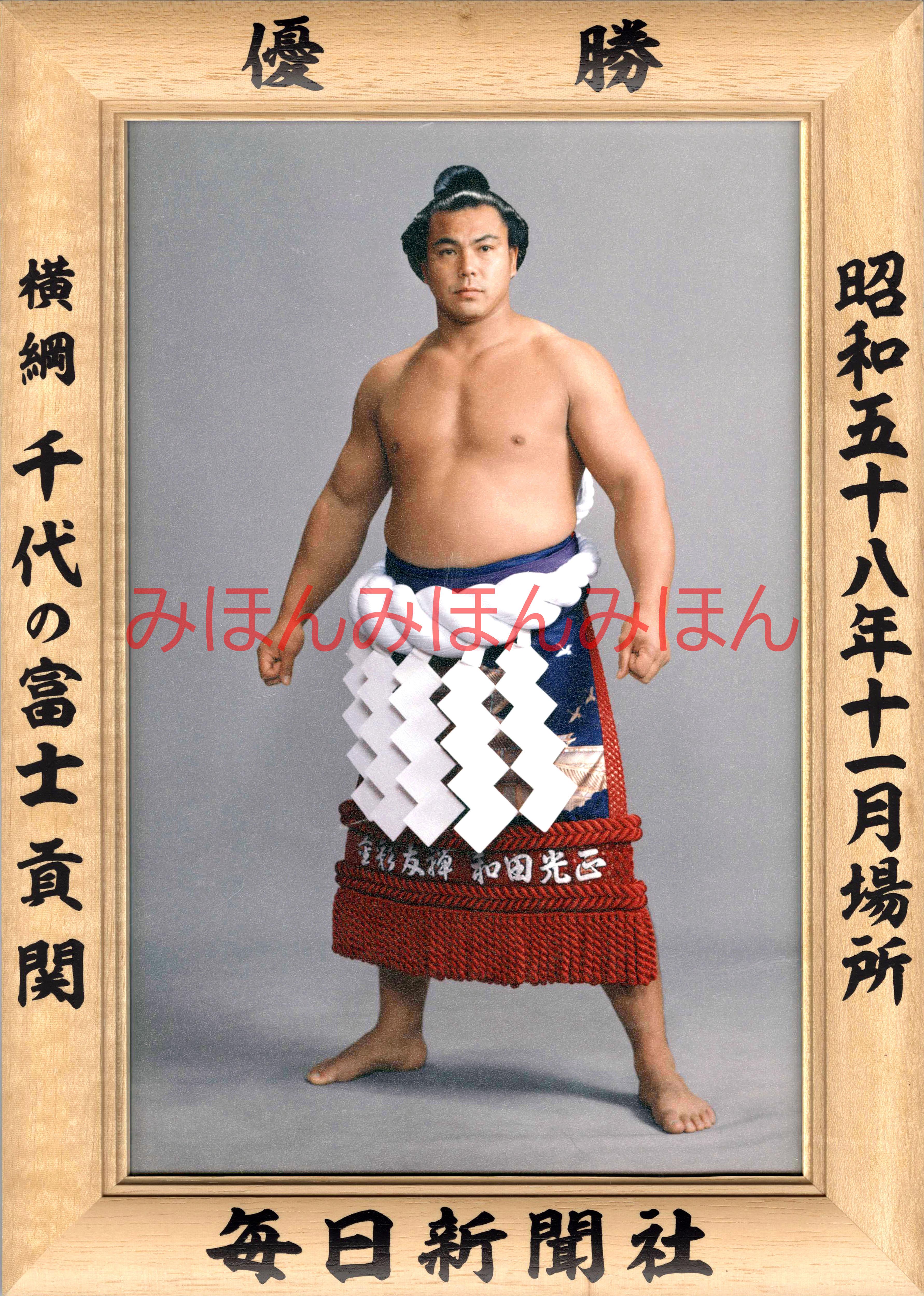 昭和58年11月場所優勝 横綱 千代の富士貢関(9回目の優勝)