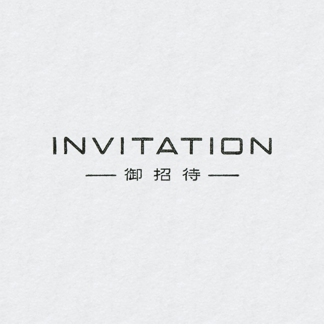 INVITATION 御招待 ゴム印