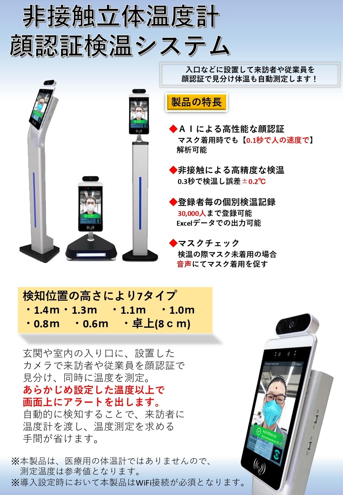 非接触立体温度計 顔認証検温システム
