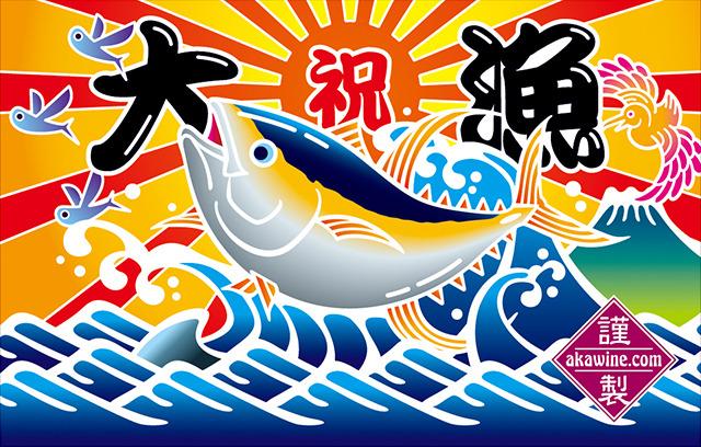大漁旗タオル(キハダマグロ)