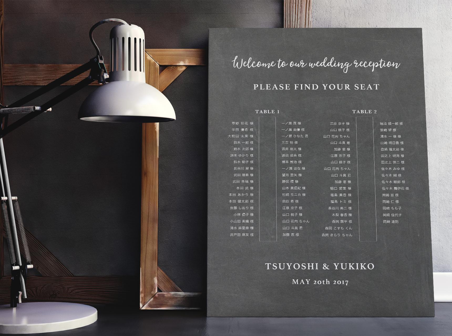 席次表のかわりに♡長テーブルシーティングチャート ブラック│ウェディング 結婚式