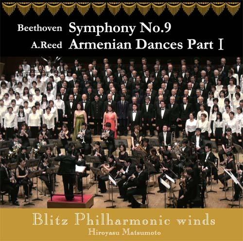 交響曲第9番&アルメニアン・ダンス・パートⅠ [ブリッツ フィルハーモニック ウィンズ 創立10周年記念演奏会](WKCD-0069)