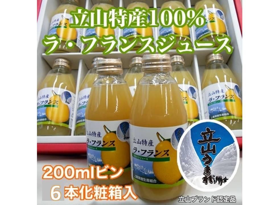 平成29年度産!立山特産100%ラ・フランスジュース(200mlビン6本化粧箱入)