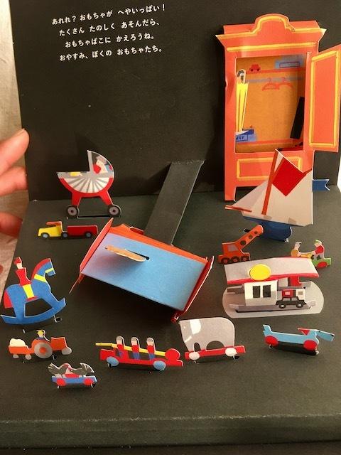 とびだす絵本『おもちゃばこ』ジェラール・ロ・モナコ作 - 画像3