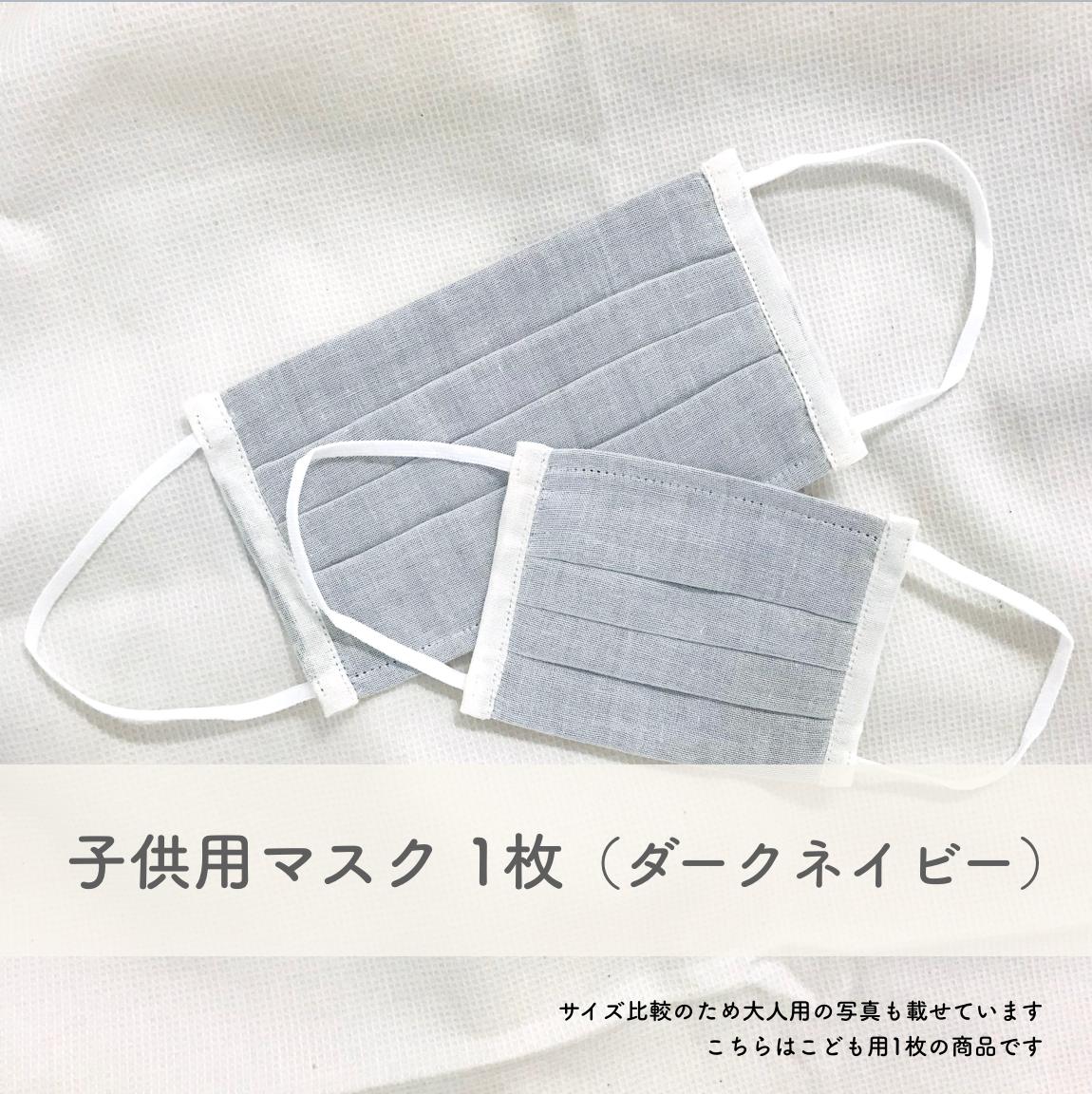 【限定数 / 送料無料】(こども用)LUCYオリジナルオーガニックコットンマスク(ダークネイビー)