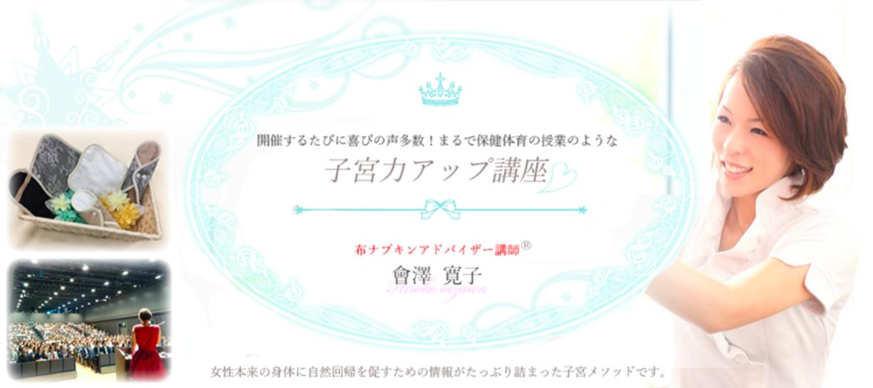 子宮力アップ講座 大阪 2018年3月11日or12日 参加費