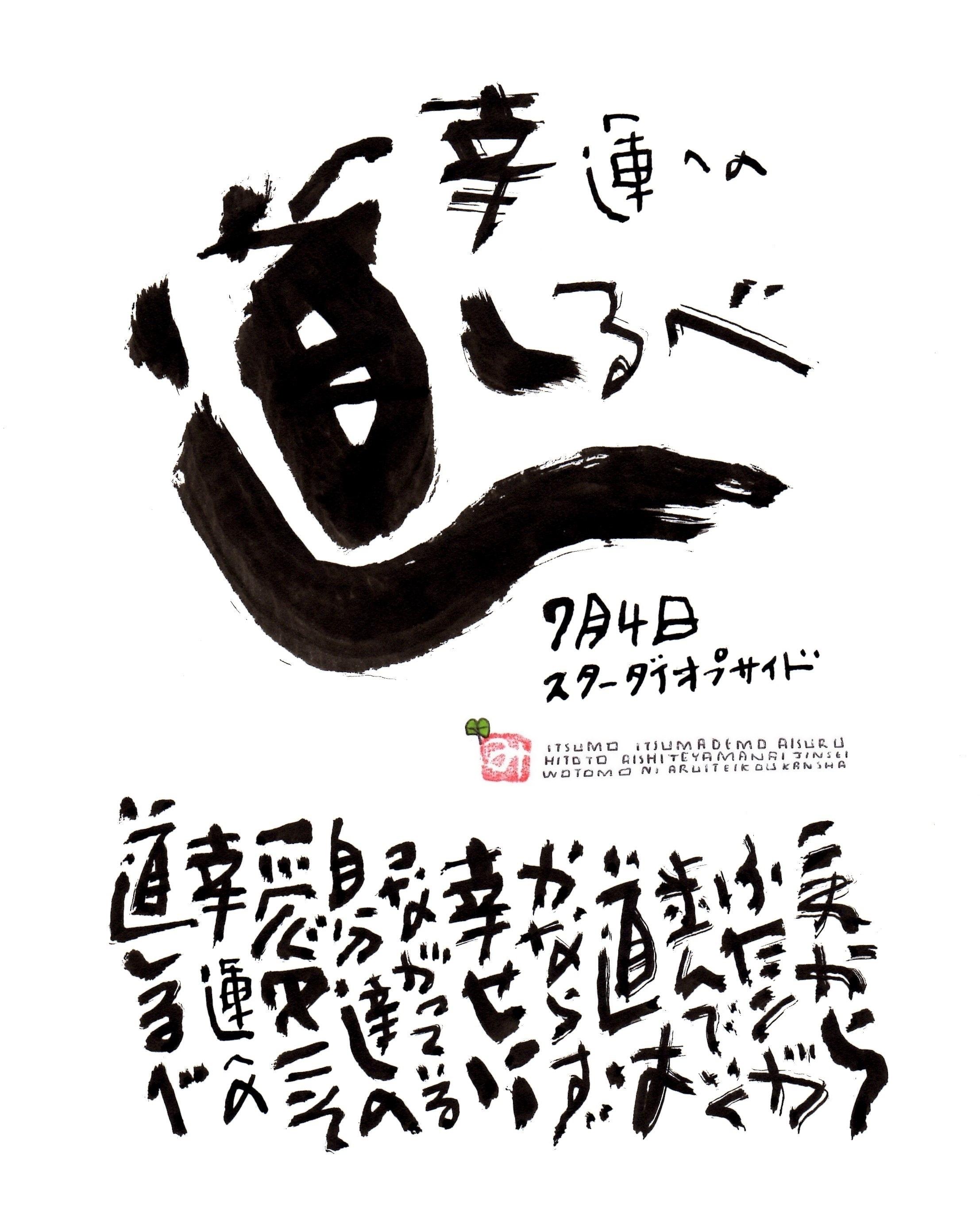 7月4日 結婚記念日ポストカード【幸運への道しるべ】