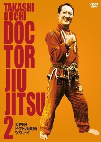 大内敬 ドクトル柔術ツヴァイ|ブラジリアン柔術教則DVD