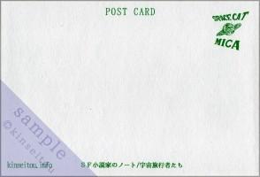 ポストカード - SF小説家のノート/宇宙旅行者たち