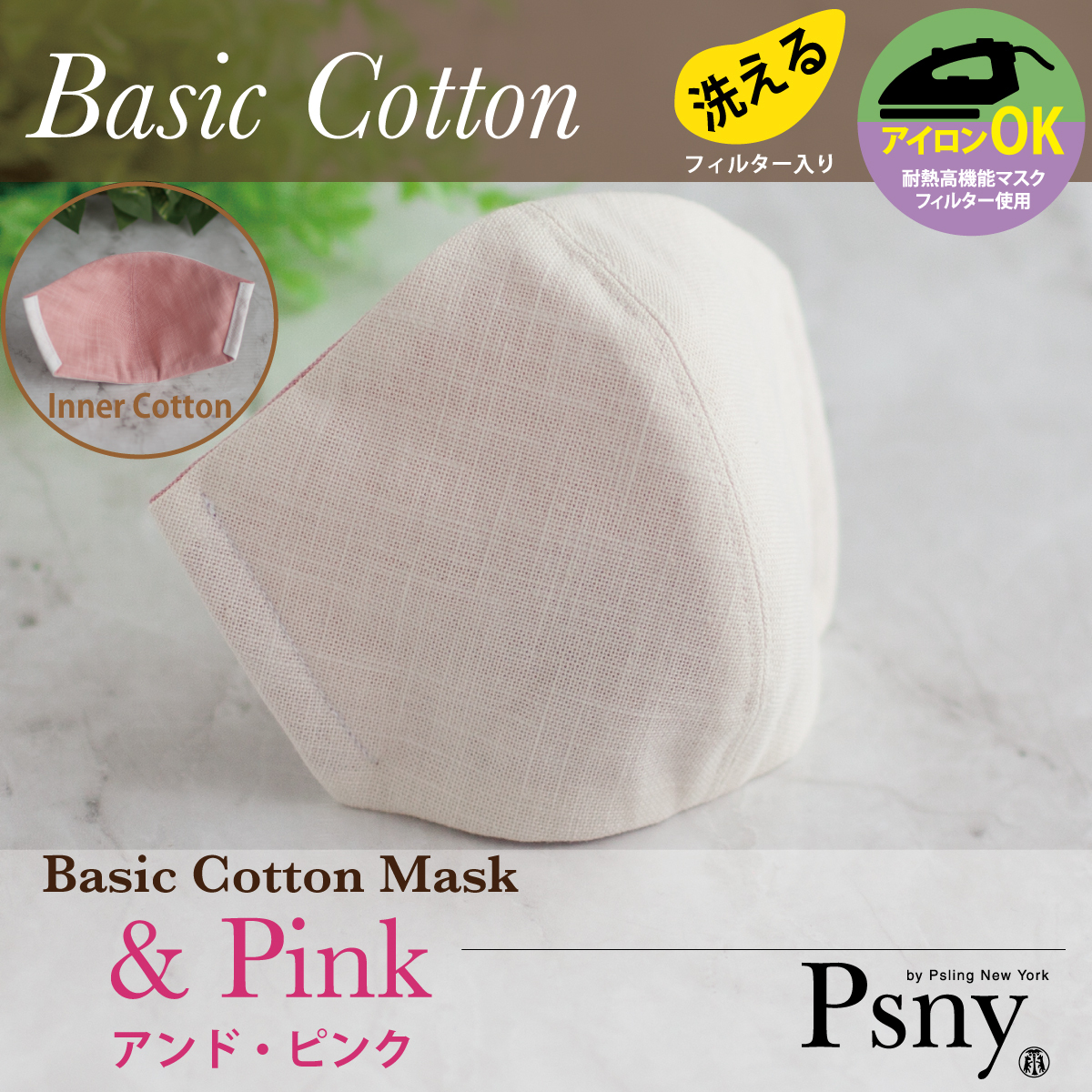PSNY コットン・オフホワイト(&ピンク) 花粉 黄砂 洗えるフィルター入り 立体 マスク 大人用