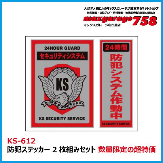 数量限定超特価品セキュリティステッカー KS-612