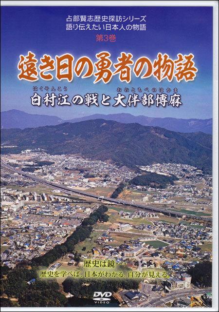 【DVD】遠き日の勇者の物語―白村江の戦と大伴部博麻