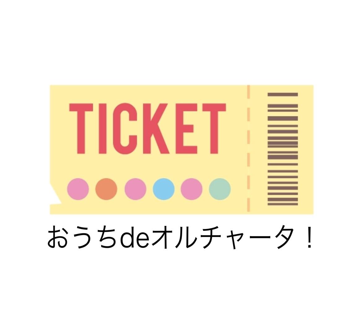 【おうちdeオルチャータ!】ワークショップ参加チケット