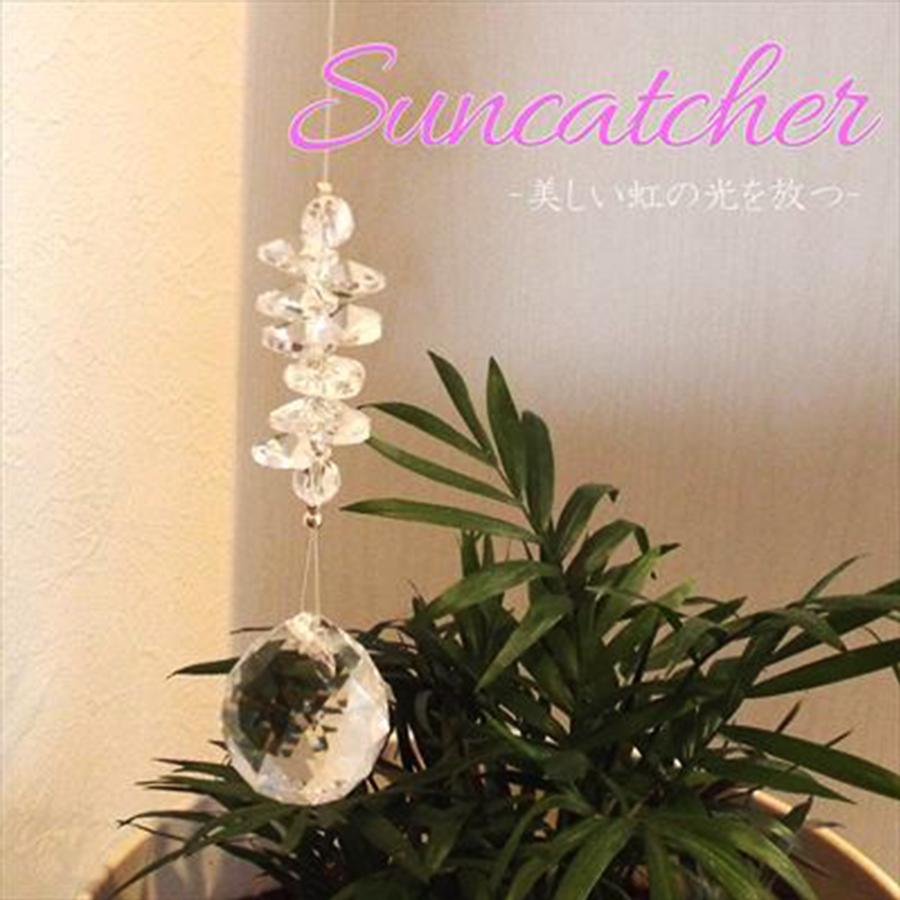 【癒やしの空間】☆光のヒーリング☆美しい虹の光を放つクリスタル・サンキャッチャー(45cm)
