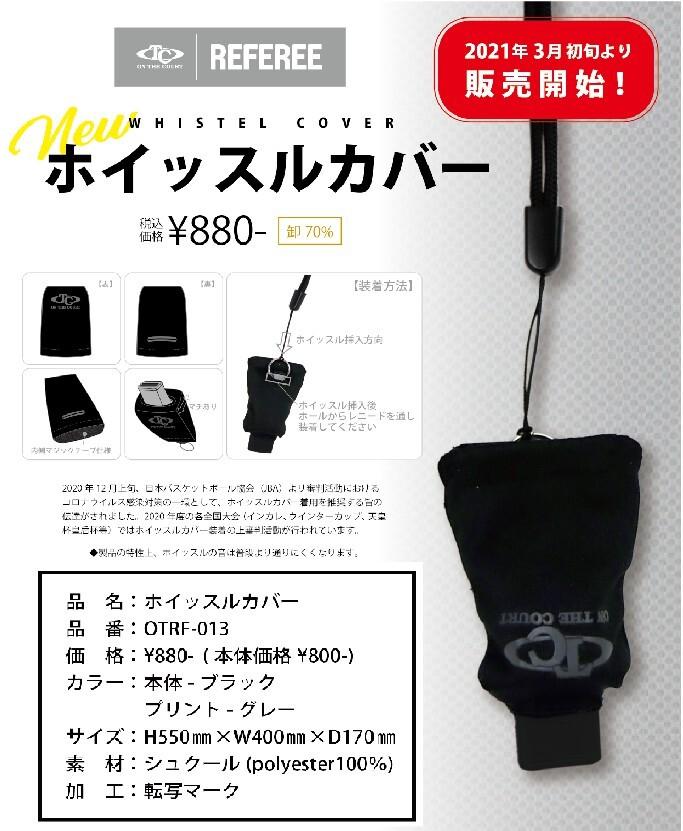 OTRF013 ホイッスルカバー【ON THE COURT】オンザコート