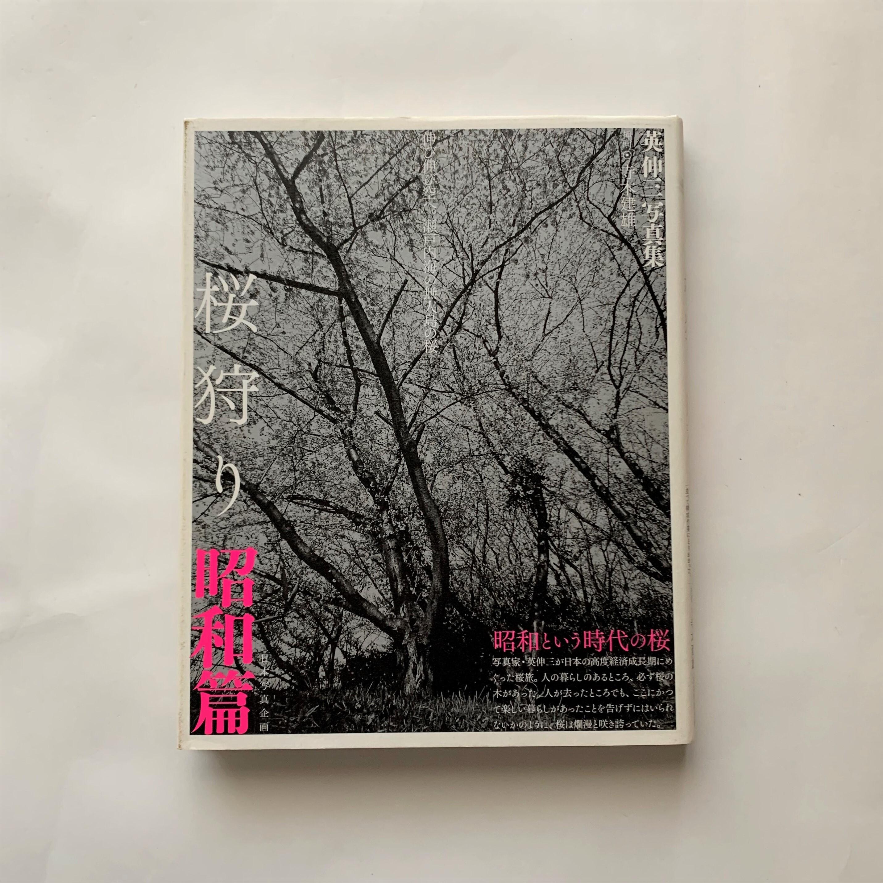 桜狩り 昭和篇  /  英伸三写真集  /  英 伸三   /  寺本 建雄