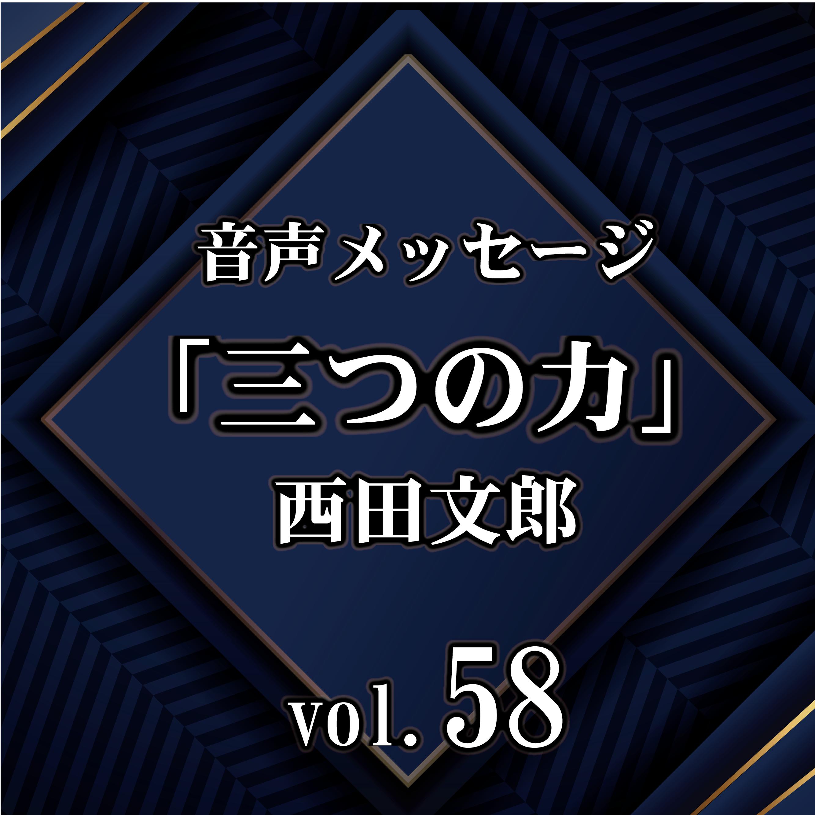 西田文郎 音声メッセージvol.58『三つの力』