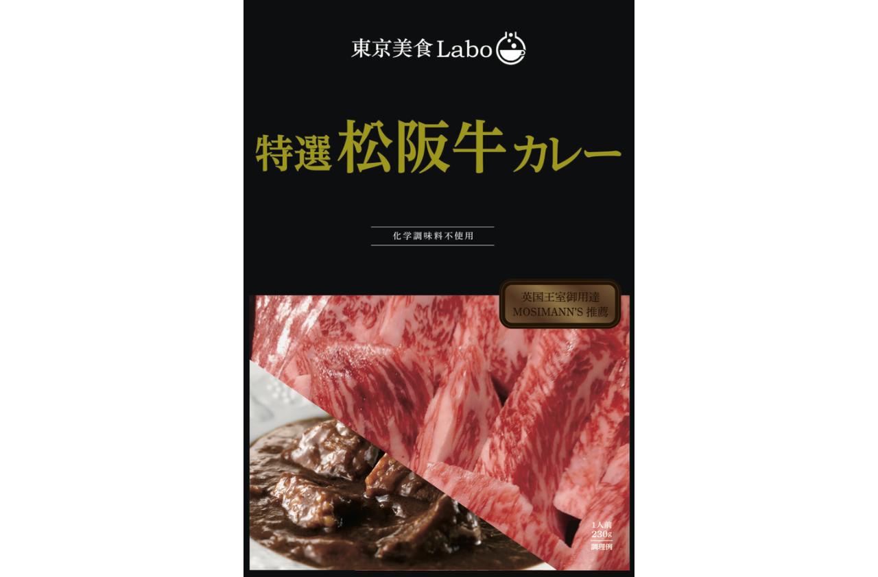 特選松阪牛カレー