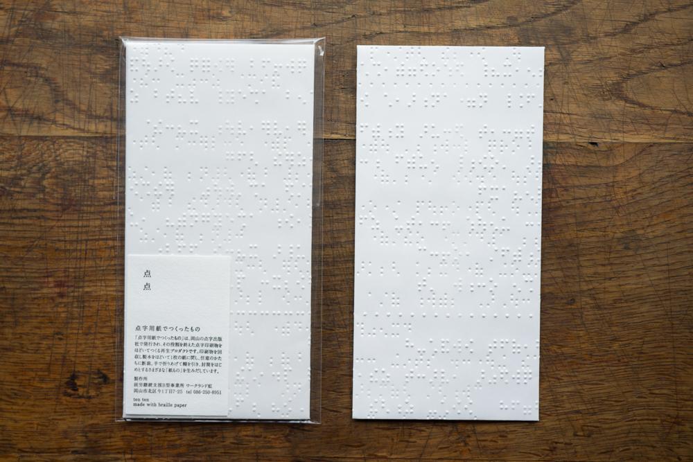 点字用紙でつくったもの 「 点 点 」 封筒 3枚入り 【 お札封筒 】