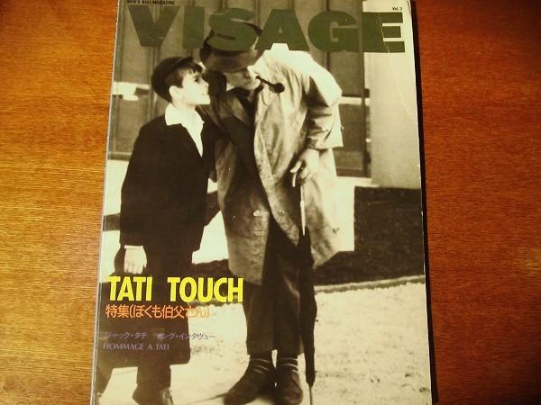雑誌「VISAGE vol.3 1989年●ジャック・タチ特集 ぼくも伯父さん」 - 画像1
