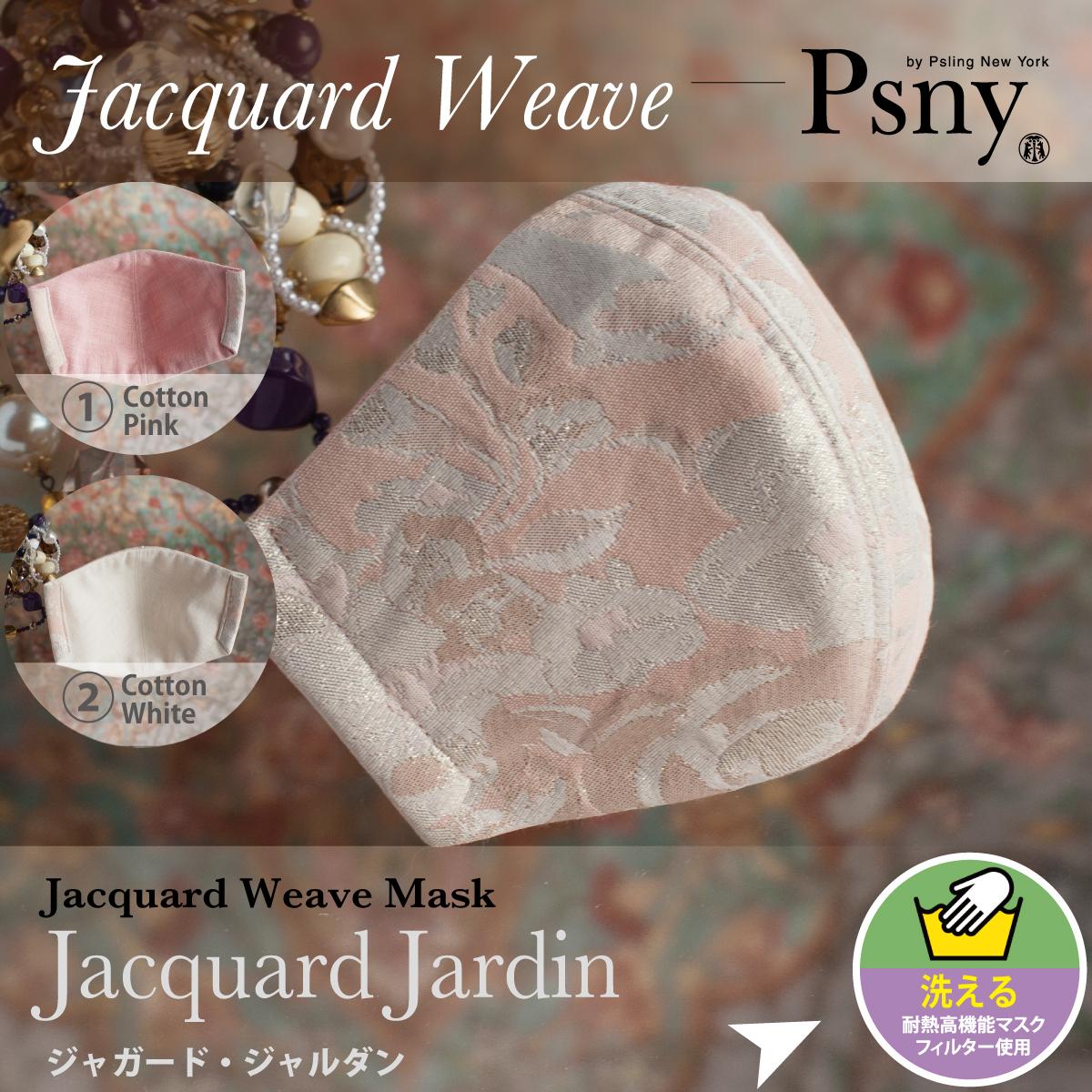 PSNY ジャガード・箔ジャルダン 花粉 黄砂 洗える不織布フィルター入り 立体 大人 ジャカード おとな 高級 マスク 送料無料 FJ3